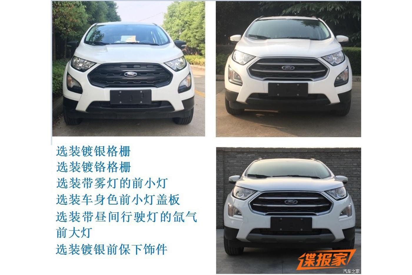ford-ecosport-2017-3.jpg