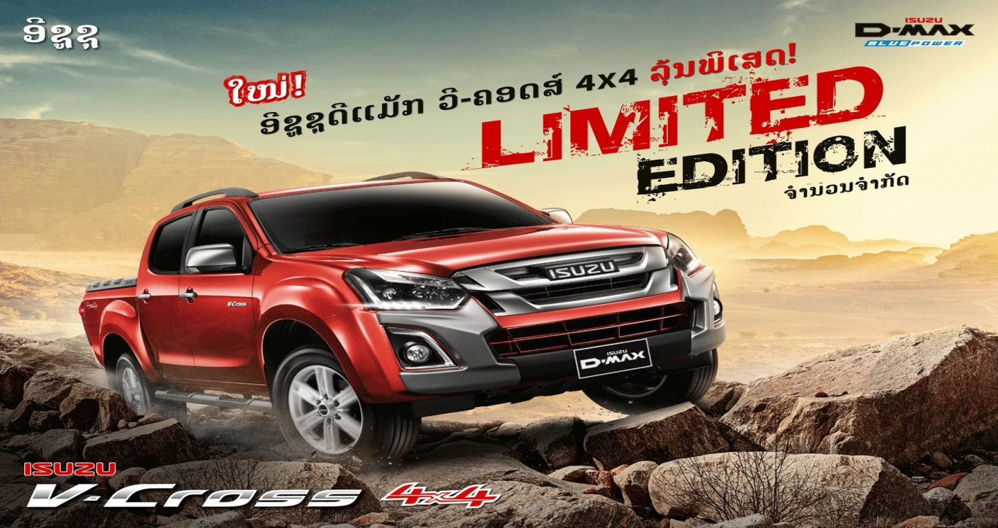 isuzu-d-max-v-cross-limited-edition-brochure-front.jpg